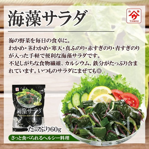 海藻サラダ60g 魚の屋  ヘルシーサラダ|asianlife|02