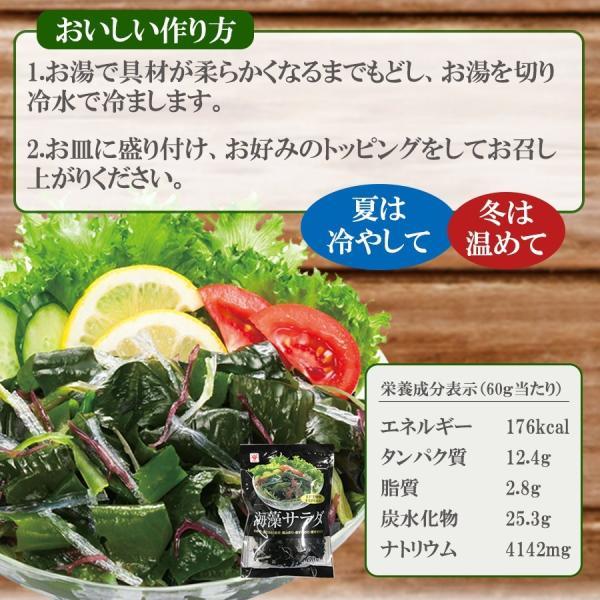 海藻サラダ60g 魚の屋  ヘルシーサラダ|asianlife|03