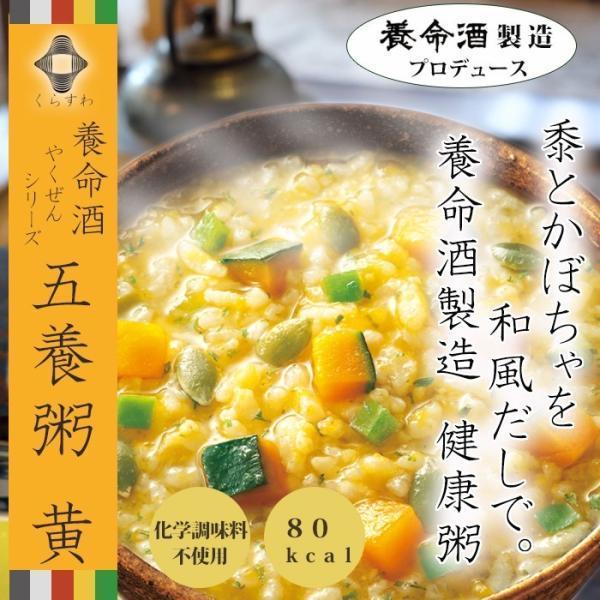 養命酒 やくぜんシリーズ 五養粥 黄 黍とかぼちゃの薬膳おかゆ 8袋 フリーズドライ食品