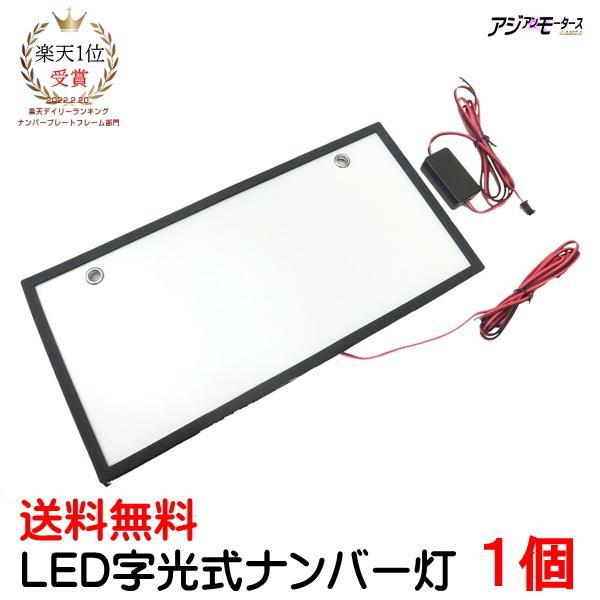 字光式 ナンバープレート LED フロント用 1枚 12V 全面発光 普通車 軽自動車 汎用 ナンバー  リヤ AMC 【メール便は送料無料】uuc