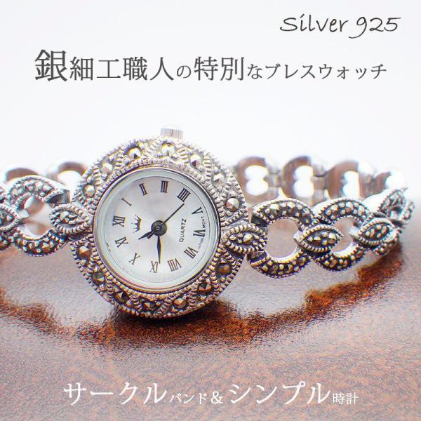 腕時計 レディース アンティーク ジュエリーウォッチ ブレスレット サークル マーカサイト シルバー925 アクセサリー