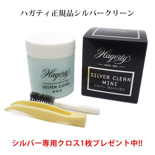 ハガティシルバークリーンミニ50ml液体 Hagerty社正規品 銀製品専用クリーナー シルバーアクセサリーのお手入れに