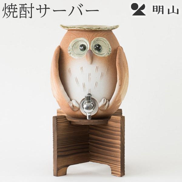 信楽焼 焼酎サーバー 七寸長series 羽ばたきふくろう 2.2L/s10-1 明山陶業 asiantyphooon