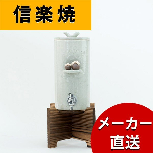 信楽焼 焼酎サーバー 尺寸胴series 仲良しふくろう(白釉) 1.8L/s10-29 明山陶業|asiantyphooon