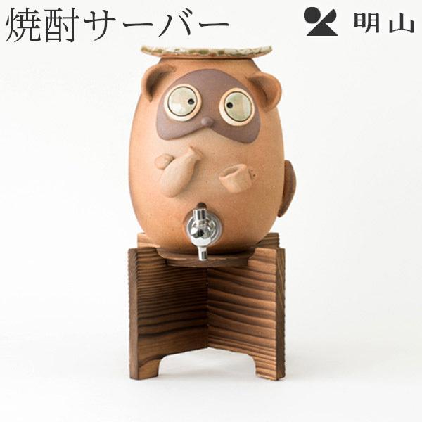 信楽焼 焼酎サーバー 七寸長series ほろ酔いたぬき 2.2L/s10-4 明山陶業 asiantyphooon