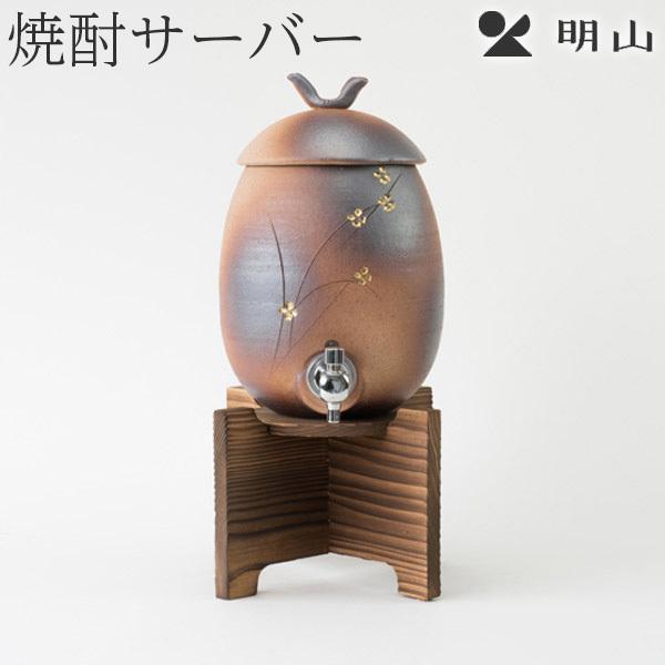 信楽焼 焼酎サーバー 七寸長series 火色金小紋 2.2L/s10-7 明山陶業 asiantyphooon