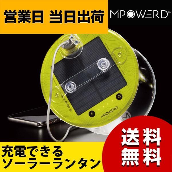 MPOWERD エムパワード ソーラーランタン アウトドア 2.0 Pro LED OUTDOOR USB 充電 1年保証|asiantyphooon