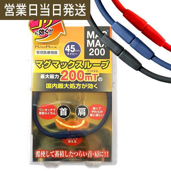 磁気ネックレス マグマックスループ 200 スポーツネックレス おしゃれ メンズ 肩こり magmax loop|asiantyphooon
