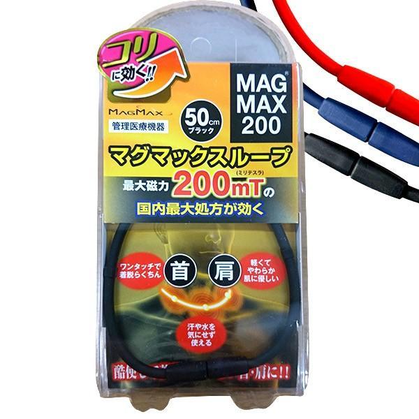 磁気ネックレス マグマックスループ 200 スポーツネックレス おしゃれ メンズ 肩こり magmax loop|asiantyphooon|02