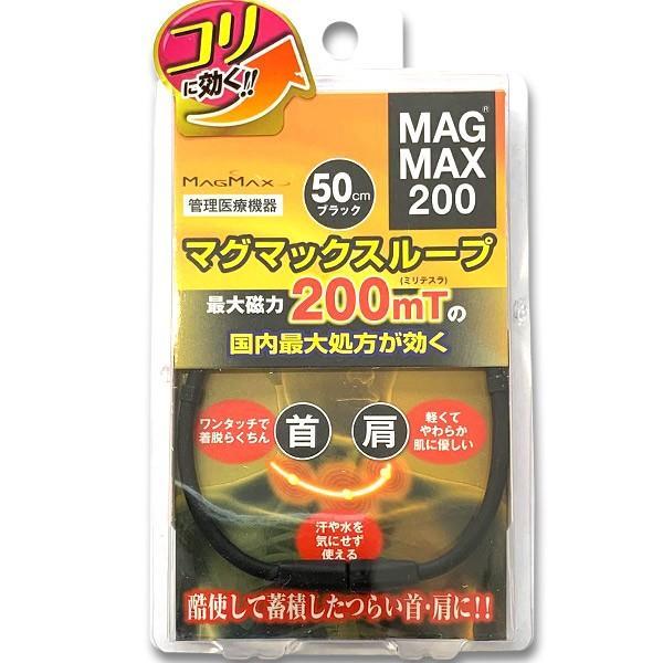 磁気ネックレス マグマックスループ 200 スポーツネックレス おしゃれ メンズ 肩こり magmax loop|asiantyphooon|11