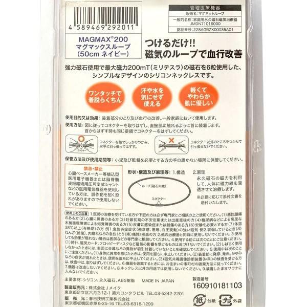 磁気ネックレス マグマックスループ 200 スポーツネックレス おしゃれ メンズ 肩こり magmax loop|asiantyphooon|13