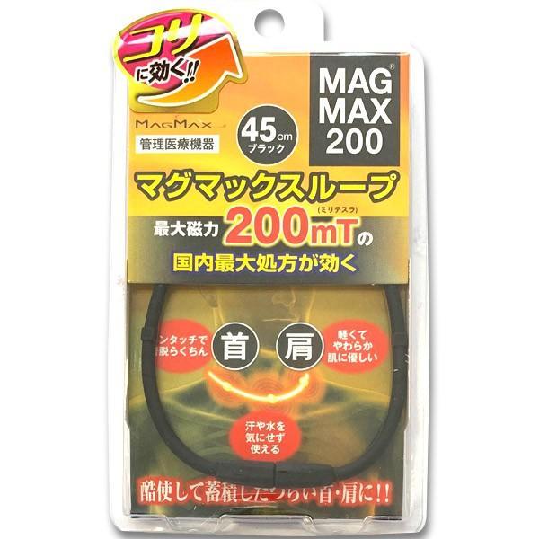 磁気ネックレス マグマックスループ 200 スポーツネックレス おしゃれ メンズ 肩こり magmax loop|asiantyphooon|08