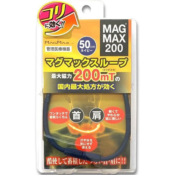 磁気ネックレス マグマックスループ 200 スポーツネックレス おしゃれ メンズ 肩こり magmax loop|asiantyphooon|09