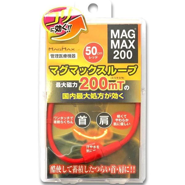 磁気ネックレス マグマックスループ 200 スポーツネックレス おしゃれ メンズ 肩こり magmax loop|asiantyphooon|10
