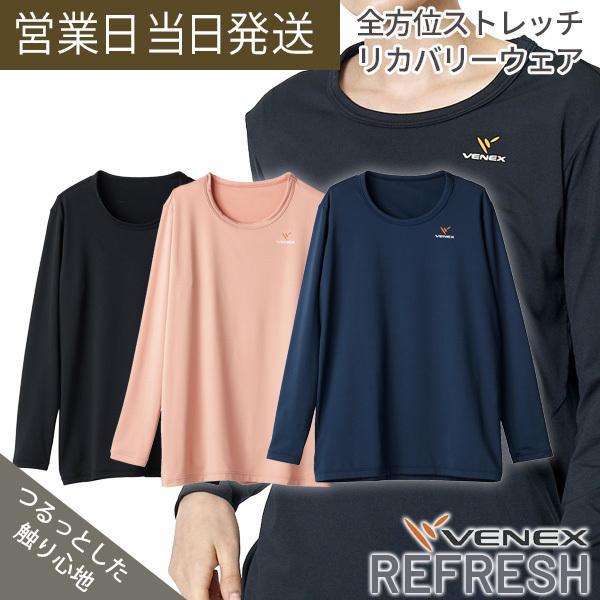 VENEX リカバリーウェア リフレッシュ Tシャツ ロングスリーブ レディース ベネクス