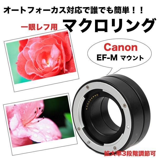 Canon EosM用 オートフォーカス対応マクロエクステンションチューブ EF-Mマウント用 マクロリング 接写リング 中間リング EOS M M2 M3 M4 M5 M6 M10 M100等