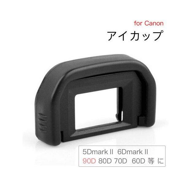 アイカップ Canon Eb 互換品 一眼レフ ファインダーアクセサリー 5DMark2 5D 6D 70D 60D 60Da 50D 40D 等 対応 接眼目当て アイピース