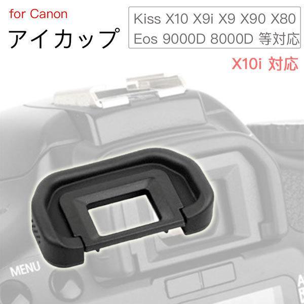 ☆Canon アイカップEf 互換品☆一眼レフ ファインダーアクセサリー☆EOS 8000D EOS Kiss X8i X7i X70 X7 X6i X50 X5 X4 X3 X2 F DX D N等 対応