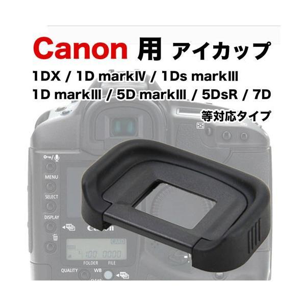 アイカップ Canon Eg 互換品 一眼レフ ファインダーアクセサリー 1DX 1DSMK3 1DMK4 1DMK3 5Ds 5DsR 5DMK3 EOS 7D等 対応 接眼目当て アイピース