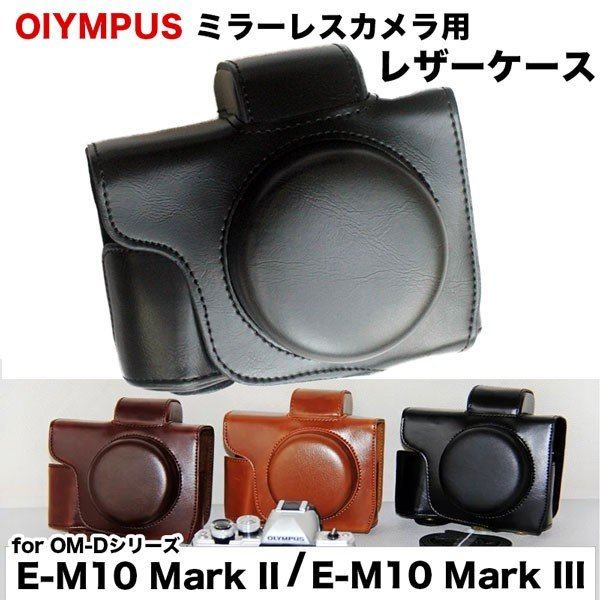 レザーカメラケース オリンパス OLYMPUS OM-D E-M10 Mark III & E-M10 Mark II 用対応 お揃いカラーのストラップ付き