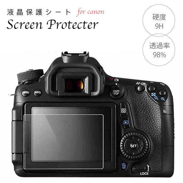 液晶保護フィルム 強化ガラス Canon Eosシリーズ Eos70D 8000D X6i X7i X8i X9i用 一眼レフ 液晶プロテクトシート プロテクター