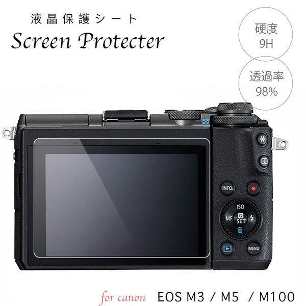 液晶保護フィルム 強化ガラス Canon EosMシリーズ Eos M10 M5 M3 用 ミラーレス一眼レフ 液晶プロテクトシート プロテクト