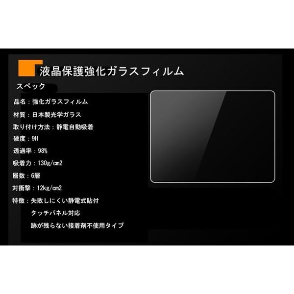 強化ガラス液晶保護フィルム Sony DSC-RX100シリーズ DSC-RX1シリーズ α7II α7RII 用  液晶プロテクトシート プロテクト フィルター