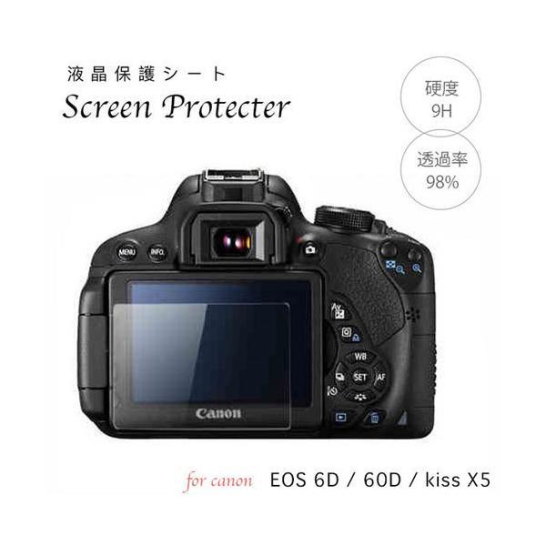 液晶保護フィルム 強化ガラス Canon Eosシリーズ Eos 6D 60D EosKissX5用 一眼レフ 液晶プロテクトシート プロテクター