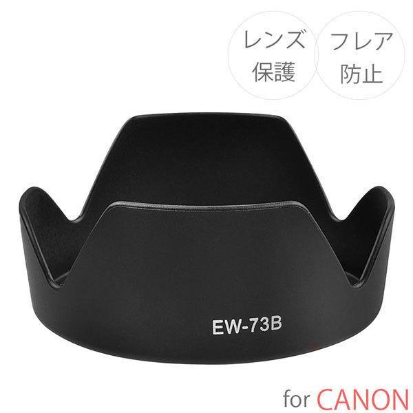Canon レンズフード EW-73B 互換品 一眼レフ用交換レンズ EF-S17-85mm F4-5.6 IS USM EF-S18-135mm F3.5-5.6 IS STM EF-S18-135mm F3.5-5.6 IS用