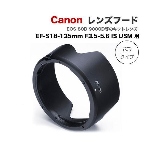 Canon レンズフード EW-73D キャノン 互換レンズフード EF-S18-135mm F3.5-5.6 IS USM 用 EOS 80D 9000D 等 レンズキット用