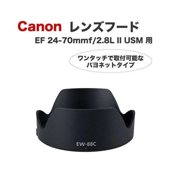Canon レンズフード EW-88C 互換品 一眼レフ用交換レンズ EF 24-70mm f/2.8L II USM用