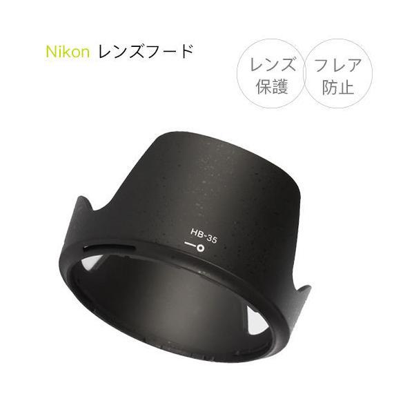 Nikon レンズフード HB-35 互換品 一眼レフ用交換レンズ AF-S DX NIKKOR 18-200mm f3.5-5.6G ED VR II用
