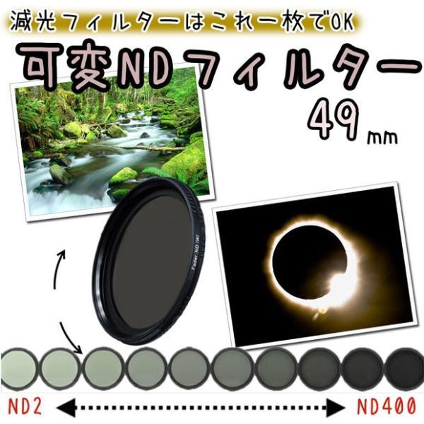 可変NDフィルター 減光フィルター 49mm 一眼レフカメラ ミラーレス一眼レフ 交換レンズ用 可変減光フィルター