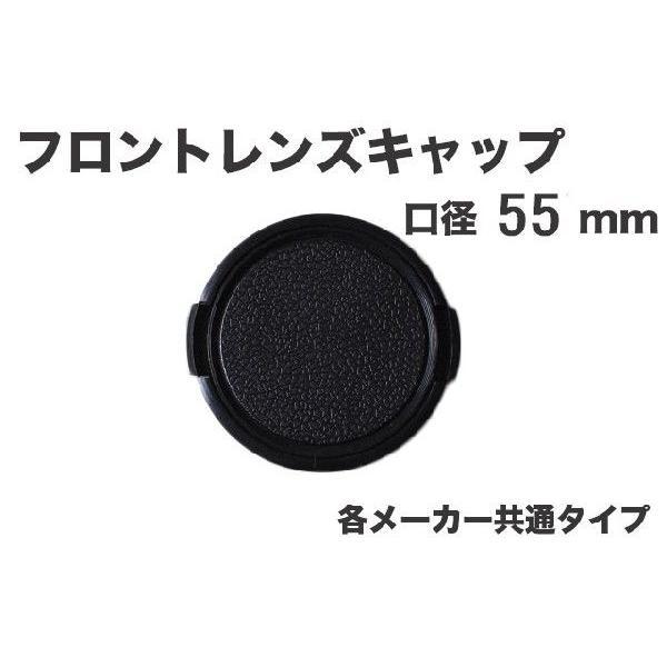 レンズキャップ 55mm 各メーカー共用タイプ Canon Nikon Sony Olympus Panasonic Pentaxなど 一眼レフミラーレス一眼レフ 交換レンズ用保護キャップ