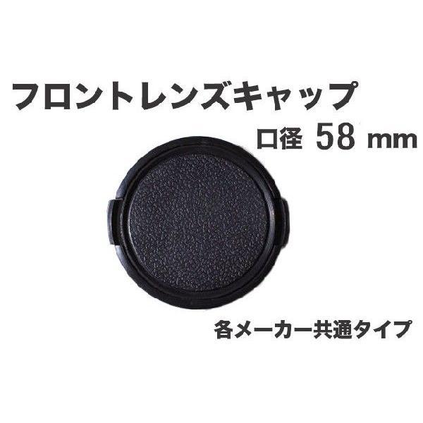 レンズキャップ 58mm 各メーカー共用タイプ Canon Nikon Sony Olympus Panasonic Pentaxなど 一眼レフミラーレス一眼レフ 交換レンズ用保護キャップ