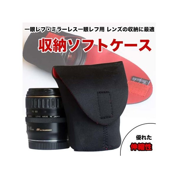 ソフトケース カメラレンズ用 一眼レフ ミラーレス一眼レフ 交換レンズ用収納ポーチ Mサイズ レンズポーチ