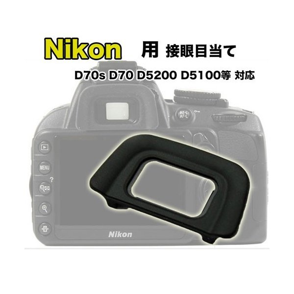接眼目当て Nikon DK-20 互換品 一眼レフ ファインダーアクセサリー アイカップ アイピース D70S D60 D50 D5200 D5100 D3200 D3100 D3000