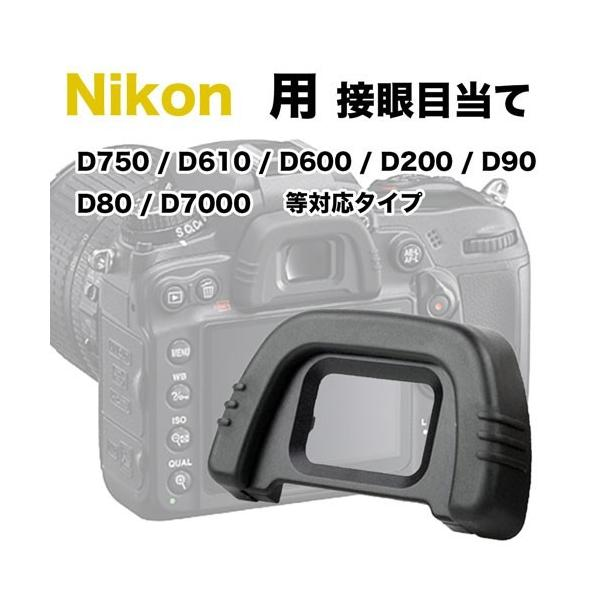 接眼目当て Nikon DK-21 互換品 一眼レフ ファインダーアクセサリー アイカップ アイピース D750 D610 D600 D200 D90 D80 D7000