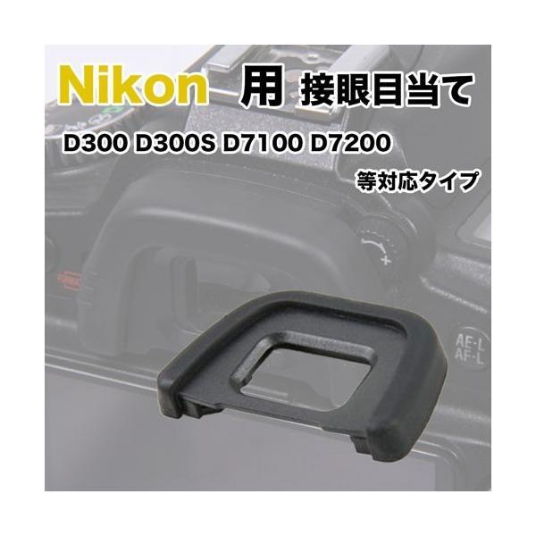 接眼目当て Nikon DK-23 互換品 一眼レフ ファインダーアクセサリー アイカップ アイピース D300S D300 D7200 D7100