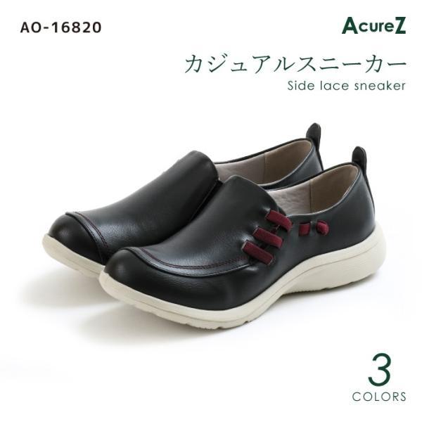 AcureZ(アキュアーズ) ゴム紐 スリッポンスニーカー レディース 3E相当 全3色 22.5-24.5 AO-16820|asicstrading