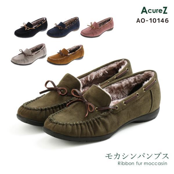 AcureZ(アキュアーズ)モカシンシューズ レディス レディース AO-10146 アシックス商事