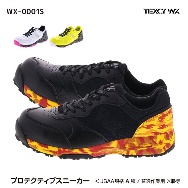 TEXCY WX(テクシーワークス) 作業靴 メンズ プロテクティブスニーカー(プロスニーカー)ベルトタイプ 3E相当 全3色 24.5-28.0 WX-0001S  作業靴 men's