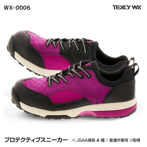 アシックス 商事 ASICS-TRADING TEXCY WX(テクシー ワークス) プロテクティブスニーカー(プロスニーカー)作業靴 メンズ 紐タイプ WX-0006