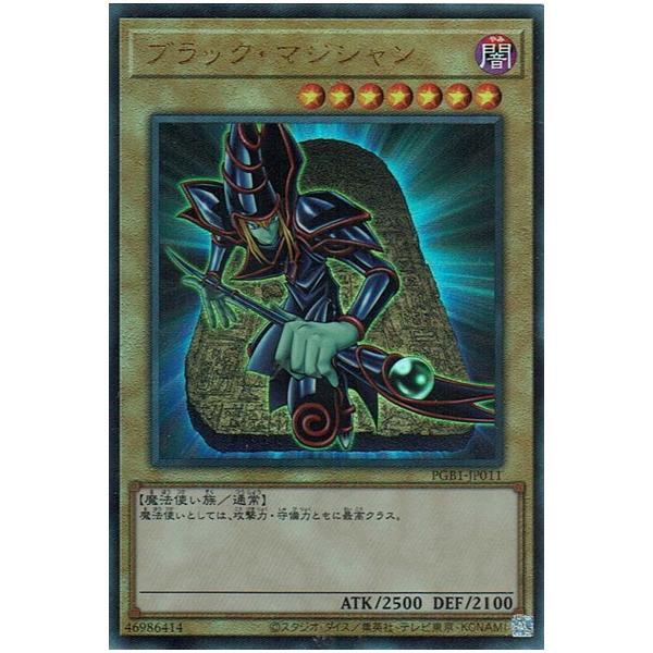 遊戯王 PGB1-JP011 ブラック・マジシャン【UTR(アルティメットレア)】