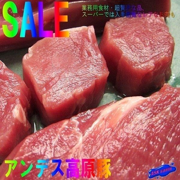 アンデス高原豚ヒレ肉5kg(10本程度) ひれ 鰭 ぶた ブタ