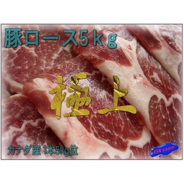 豚ロース1本5kg