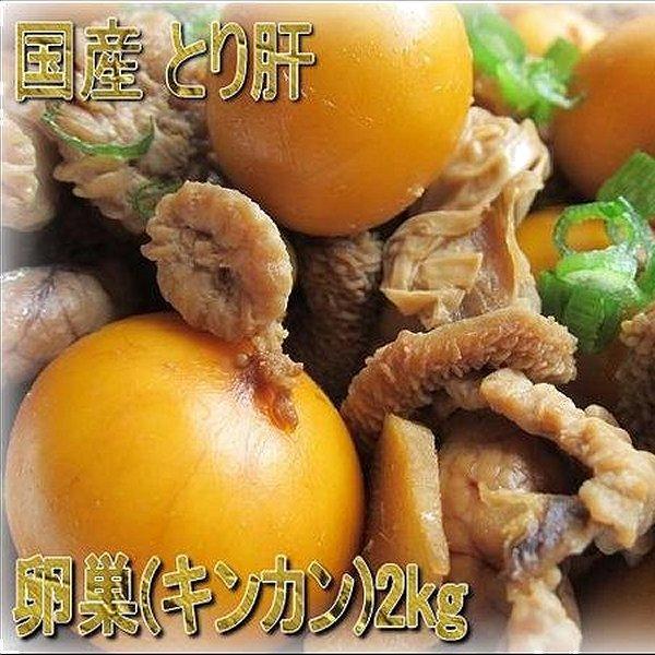 国産鶏のキンカン(卵巣)2kg きんかん