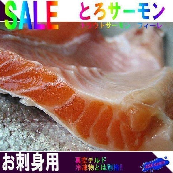 お刺身用、トラウトサーモンフィーレ1kg(冷凍) さーもん 鮭 さけ サケ