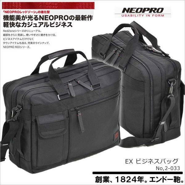 ビジネスバッグ メンズ NEOPRO 2-033 REDZONE ビジネス EX レッドゾーン ネオプロ ブリーフバック 軽量 PC 父の日