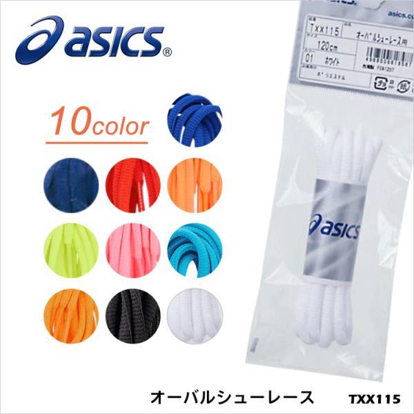 メール便 ASICSアシックスTXX115オーバルシューレースシューズ用品シューレース(クツ紐・くつヒモ・靴紐)スポーツ